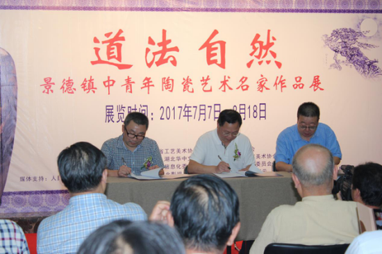 签署《战略合作协议书》