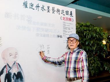 中国画大师 石齐老师亲临北京画展现场 并对作品给予高度评价