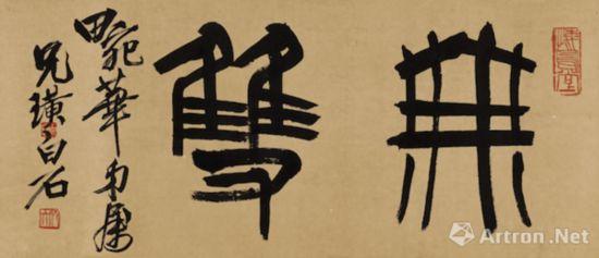 梅兰芳旧藏齐白石书画及珍贵影像现身西泠春拍