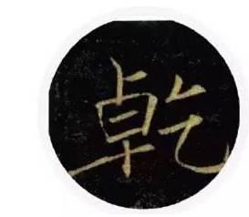 中国汉字中最神的八个字