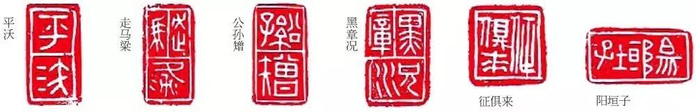 篆刻艺术的章法布局(2)