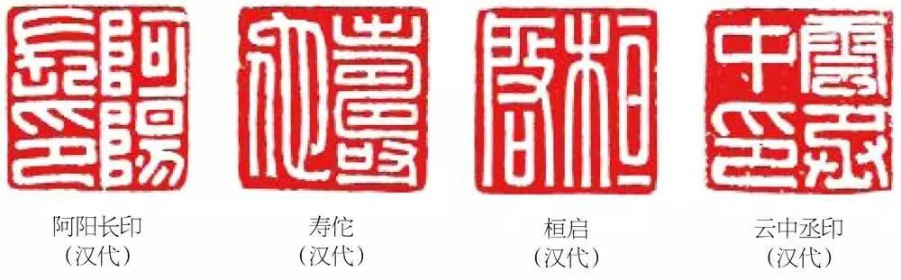 篆刻艺术的章法布局(3)