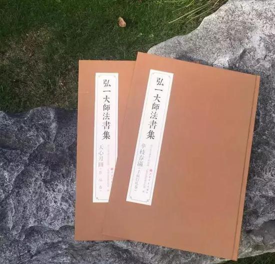 《弘一大师法书集》