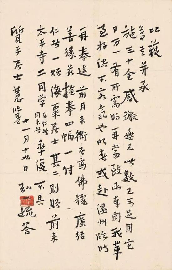 致刘质平(平湖李叔同纪念馆藏)