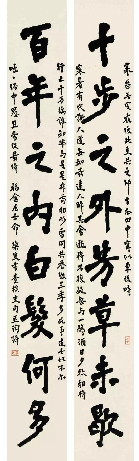 楷书《十步·百年》八言联(私人藏)