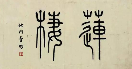 篆书《莲栖》(上海龙华寺藏)