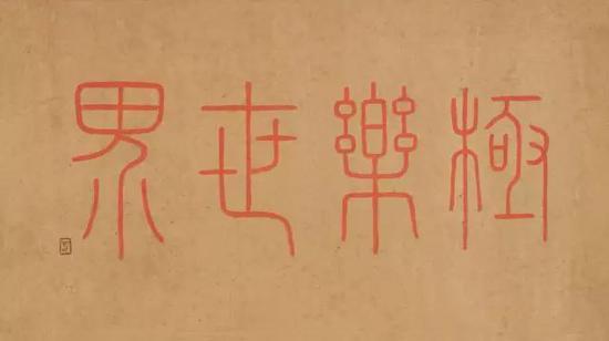 小篆 《极乐世界》(泉州开元寺藏)