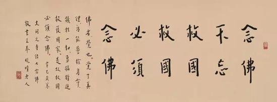 楷书念佛语録(泉州开元寺藏)