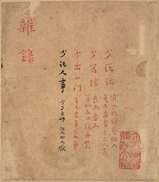 杂録(上海龙华寺藏)