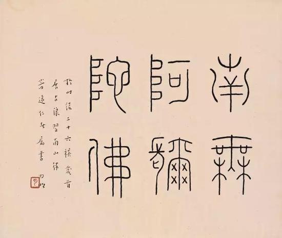 篆书佛号(上海龙华寺藏)
