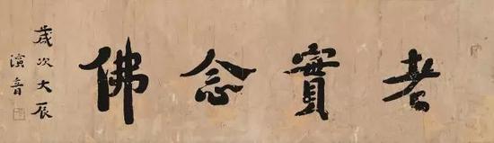 楷书《老实念佛》(泉州开元寺藏)