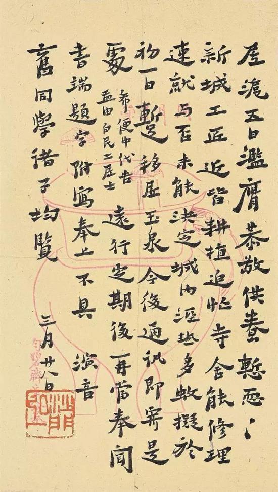 致某学生书(平湖李叔同纪念馆藏)