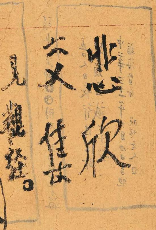 楷书《悲欣交集》(上海龙华寺藏)