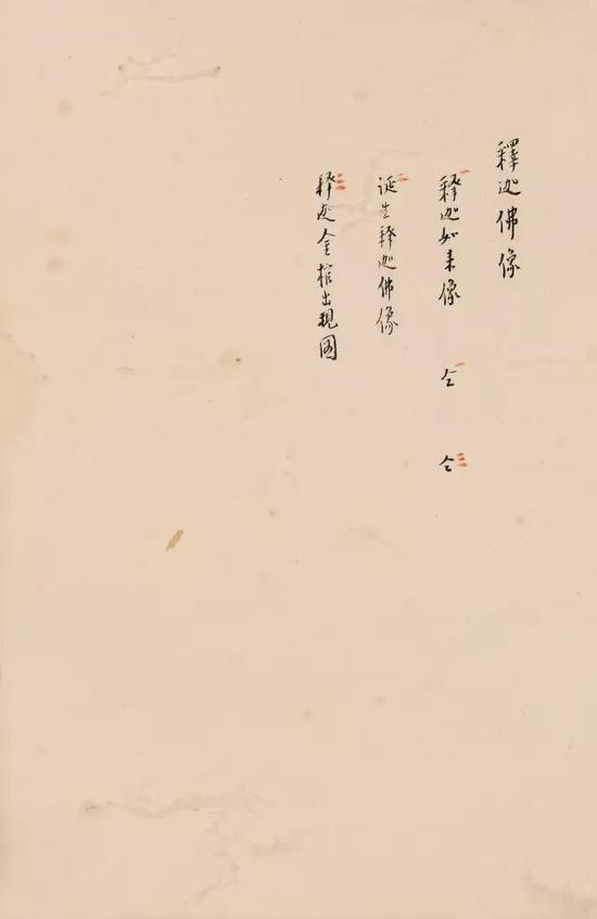 笺存(泉州开元寺藏)