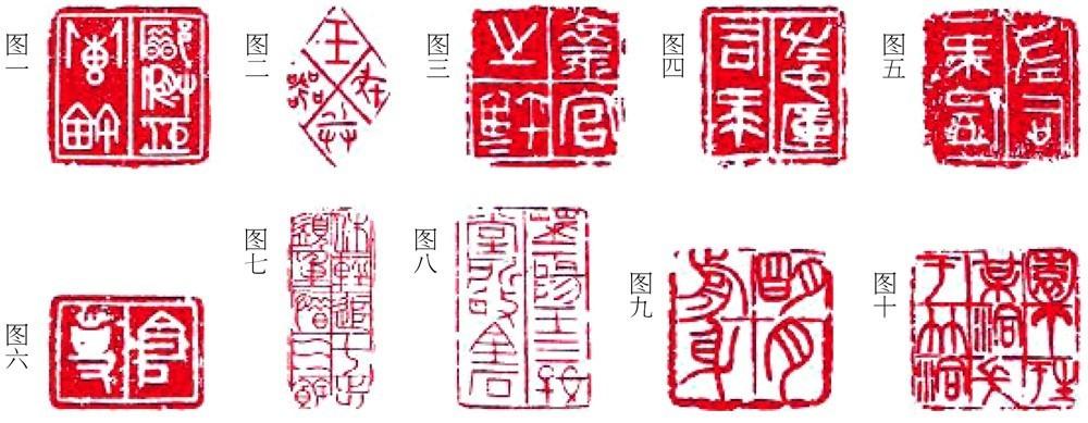 篆刻艺术的章法布局(5)