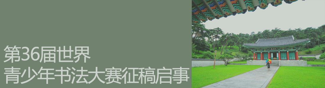 第36届世界青少年书法大赛征稿启事(已截稿)