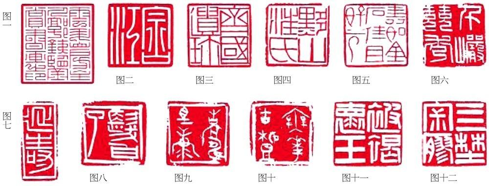 篆刻艺术的章法布局(7)