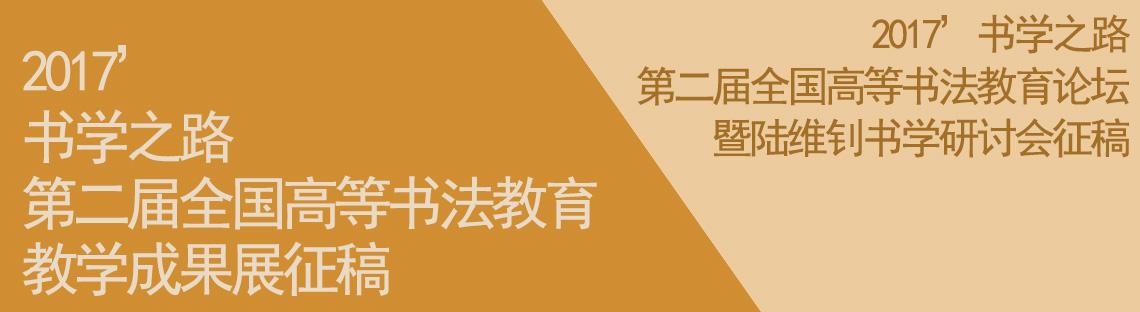 第二届全国高等书法教育教学成果展征稿启事(已截稿)