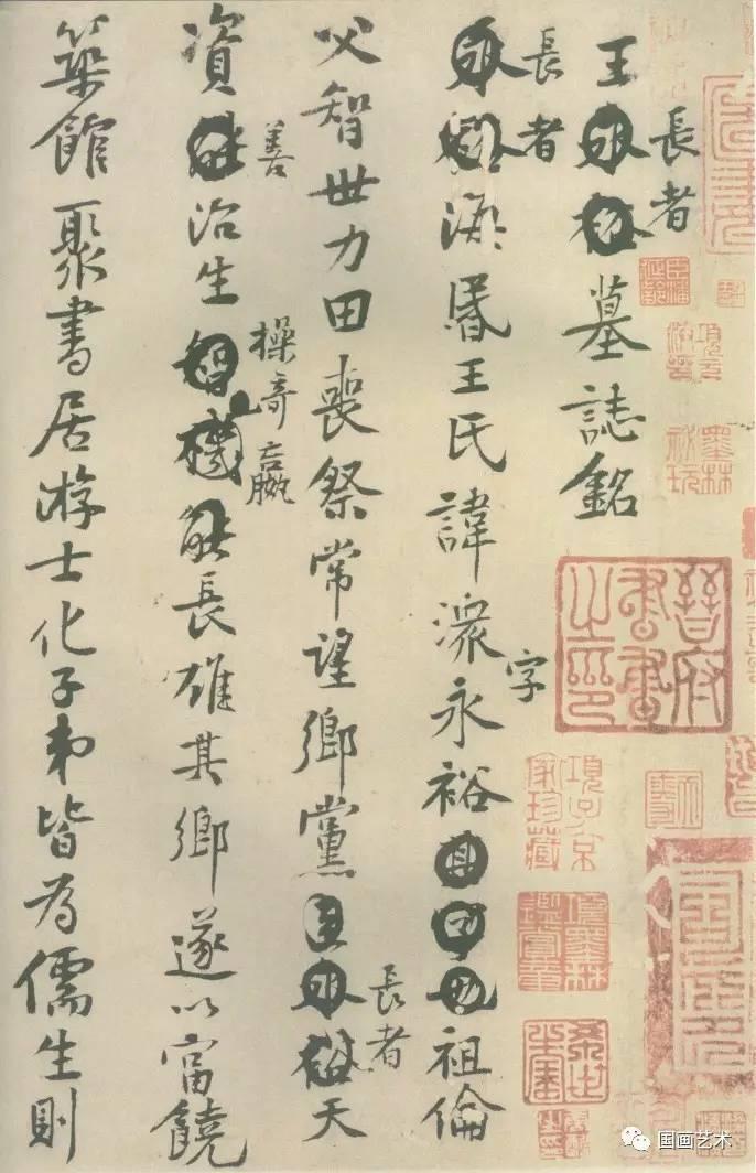 黄庭坚书法欣赏:王史二氏墓志铭稿卷