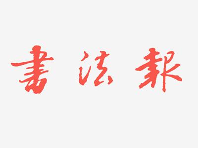 《书法报》  中国书法大厦全国书法名家邀请展开幕