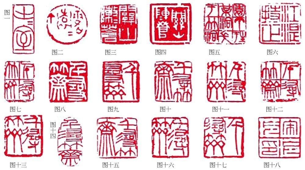 篆刻艺术的章法布局(8)
