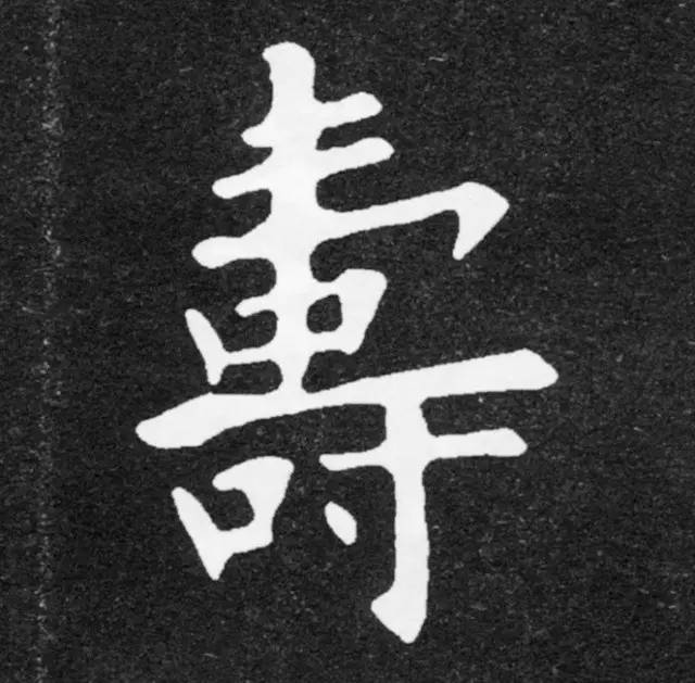 欧阳询楷书结体三十六法(一)