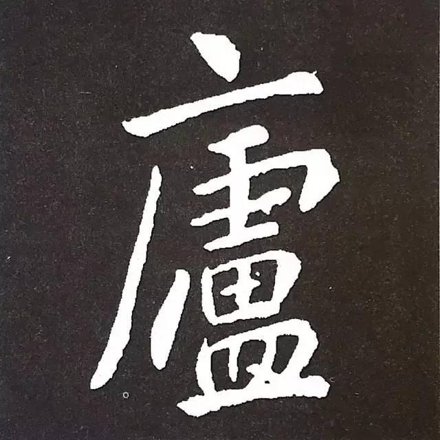 欧阳询楷书结体三十六法(二)