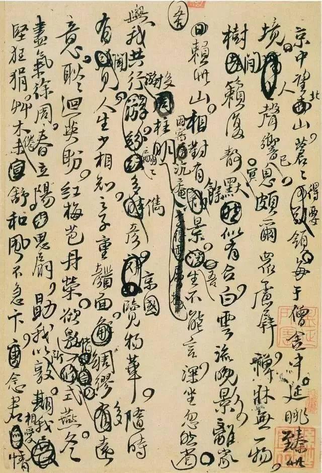高清字帖 | 王铎诗稿