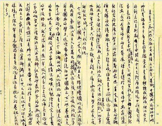 聊创作、聊画史:1968年,潘天寿给苏东天写了一封信