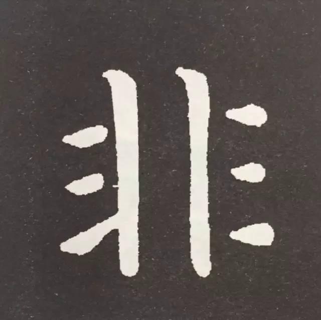 欧阳询楷书结体三十六法(五·向背)