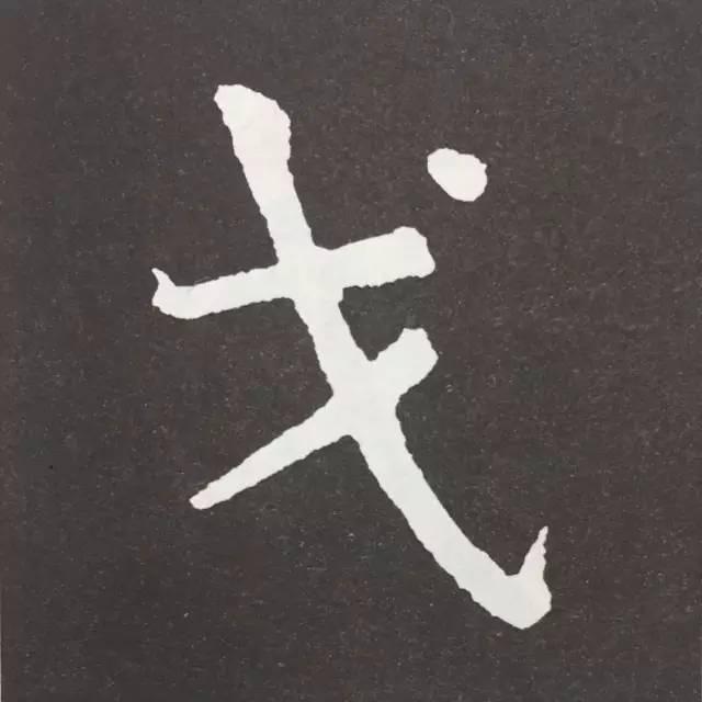 欧阳询楷书结体三十六法(六·挑扌窕)