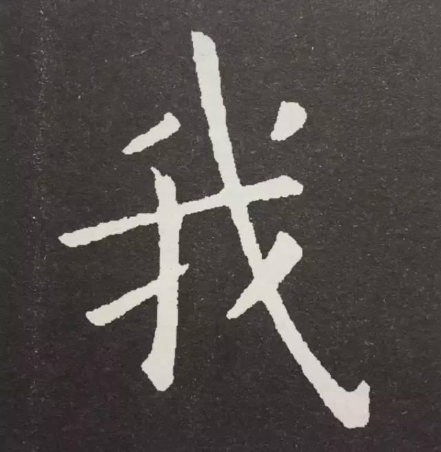 欧阳询楷书结体三十六法(七·补空)