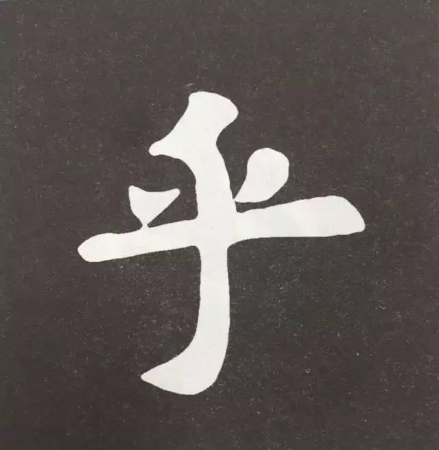 欧阳询楷书结体三十六法(九·偏侧)