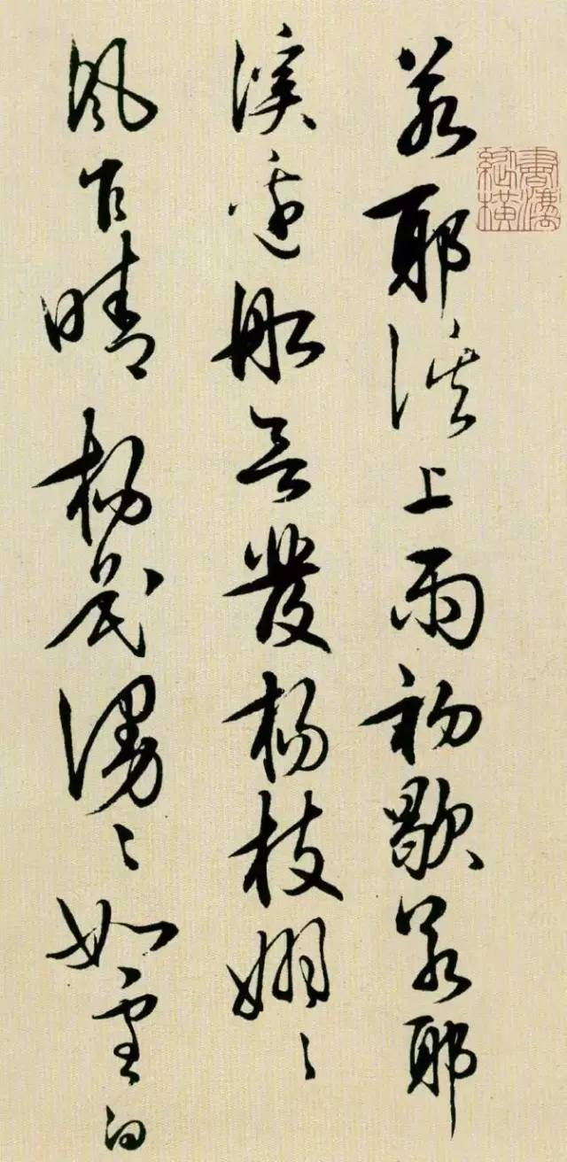 王阳明草书《若耶溪送友诗稿》:疾如风雨,矫若龙蛇