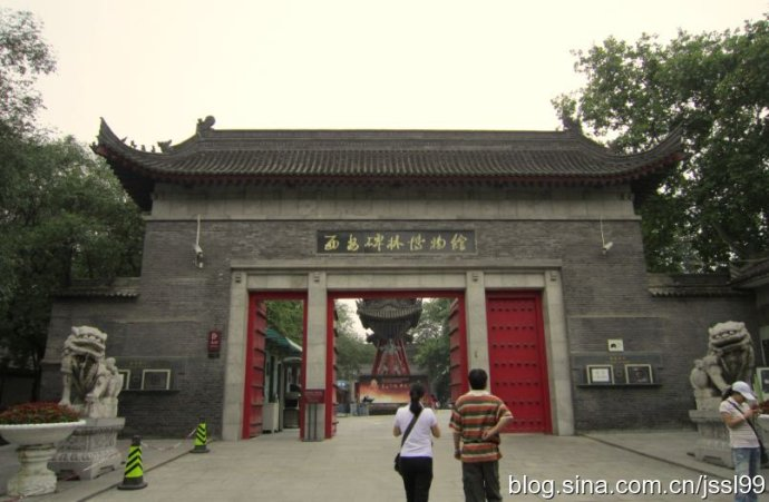 在西安——碑林 古代书法圣殿