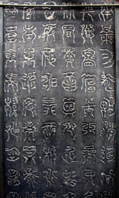 凝固的书法史<wbr>西安碑林碑刻探密