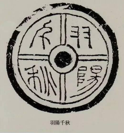 从瓦当文字看秦汉习俗及演变