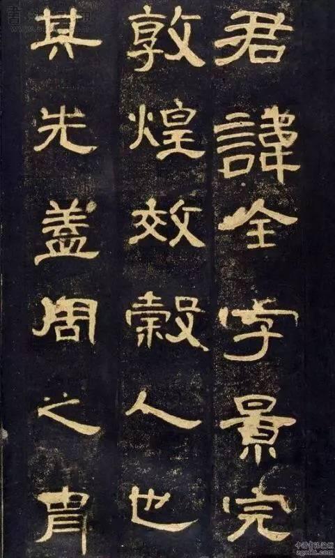 书法史上最好的版本——曹全碑拓 好资料值得收藏