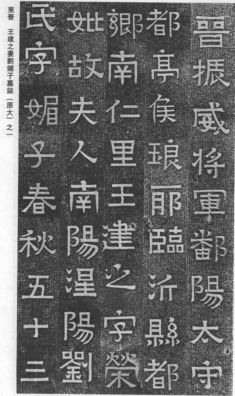 魏晋南北朝刘媚子墓志欣赏