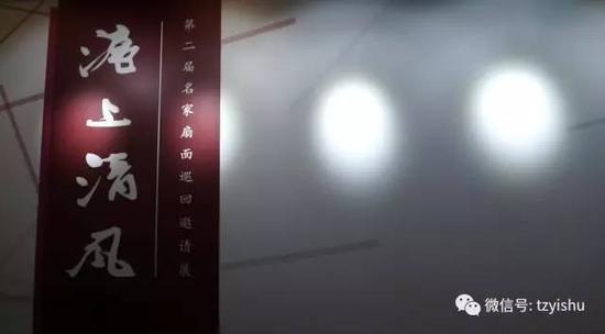 沪上清风 第二届名家扇面巡回邀請展