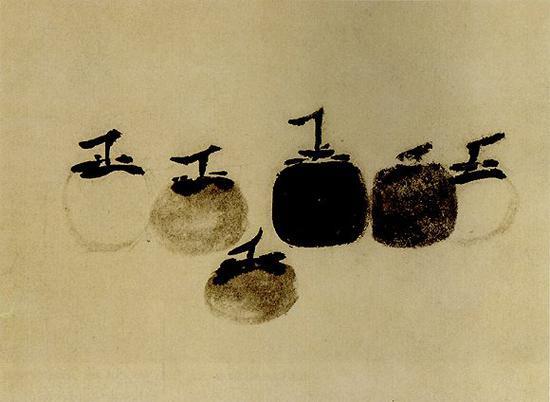 牧溪《六柿图》纸本 日本京都龙光院藏