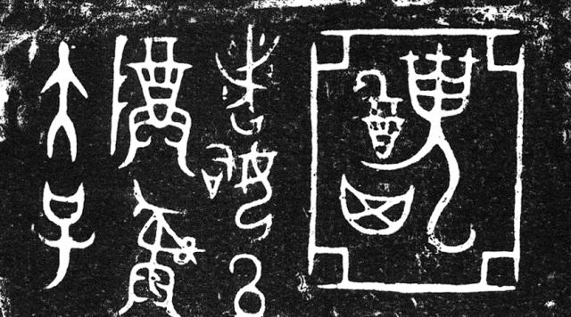 从族氏徽号位置看西周成王时期金文书法布局