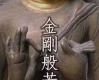 书法欣赏:泰山经石峪《金刚经》