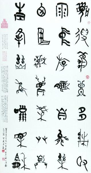甲骨文书法:契之精而字之美 契之爽而形之妙
