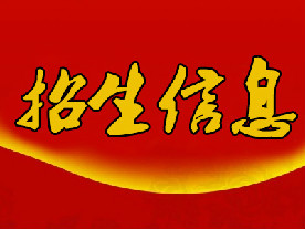 中国人民大学艺术学院书法名家工作室2017年招生(已截止)