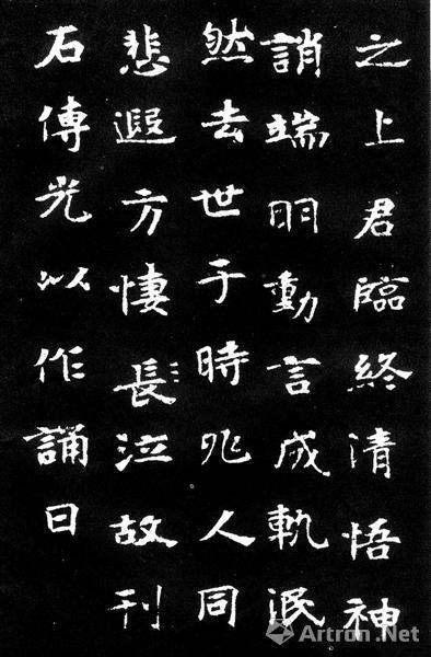 《张玄墓志》(局部)