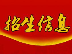 中国新闻出版冲刺第二届行书国展高研班招生(已截止)