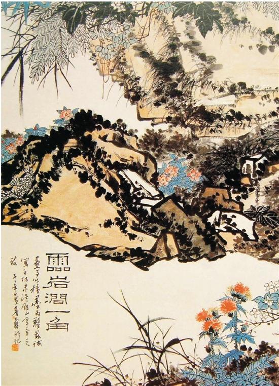 潘天寿灵岩涧一角中国画