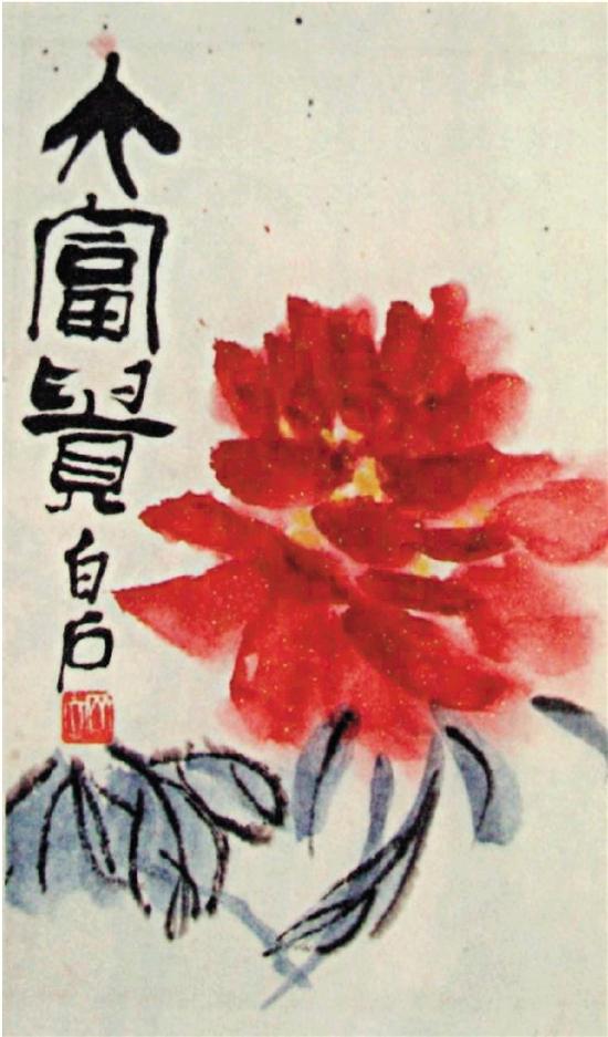 齐白石大富贵中国画