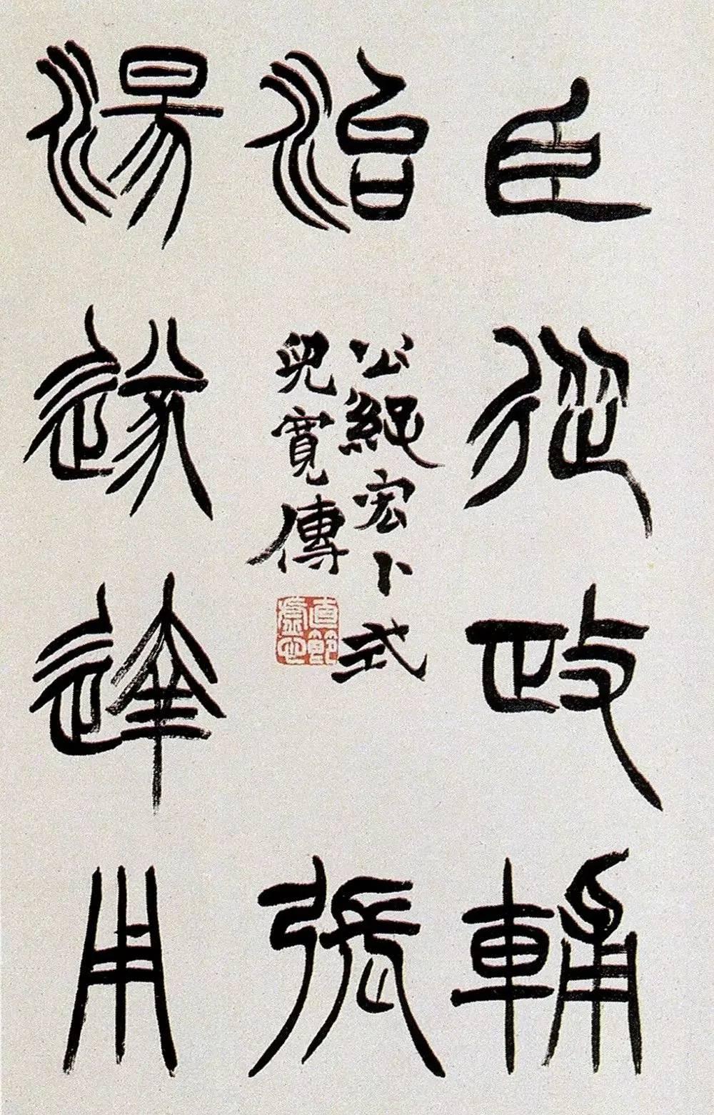 篆书册(选) 徐三庚书
